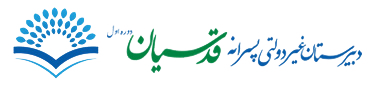 www.ghodsiansch.ir WebSite 05